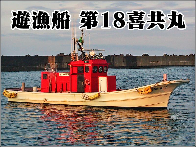 遊漁船 第18喜共丸