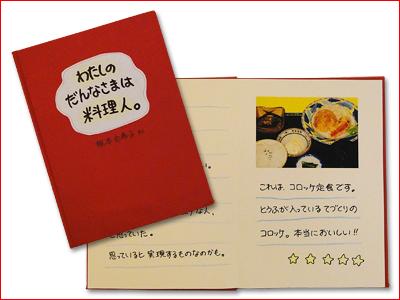 【北海道北見市|きなり食堂|昼食・夕食・喫茶・テイクアウト・弁当・オードブル|オリジナル絵本も大好評】わたしのだんなさまは料理人。