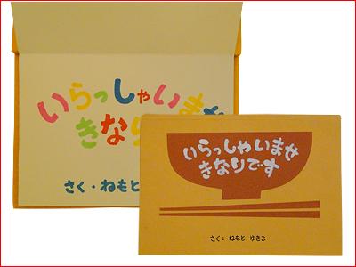 【北海道北見市|きなり食堂|昼食・夕食・喫茶・テイクアウト・弁当・オードブル|オリジナル絵本も大好評】いらっしゃいませ、きなりです