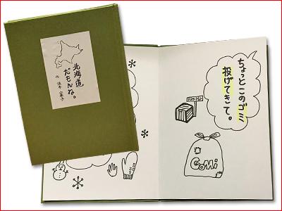 【北海道北見市|きなり食堂|昼食・夕食・喫茶・テイクアウト・弁当・オードブル|オリジナル絵本も大好評】北海道だもんね。