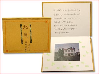 【北海道北見市|きなり食堂|昼食・夕食・喫茶・テイクアウト・弁当・オードブル|オリジナル絵本も大好評】北見