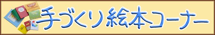 【北海道北見市|きなり食堂|昼食・夕食・喫茶|オリジナル絵本も大好評・おなかがすいたら、とにかくどうぞ】オリジナル絵本