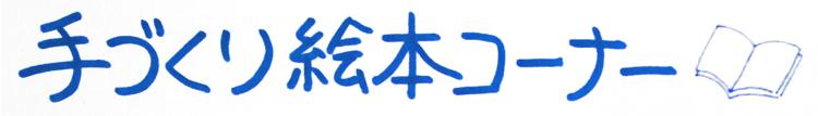 【北海道北見市|きなり食堂|昼食・夕食・喫茶・テイクアウト・弁当・オードブル|オリジナル絵本も大好評】手づくり絵本コーナー