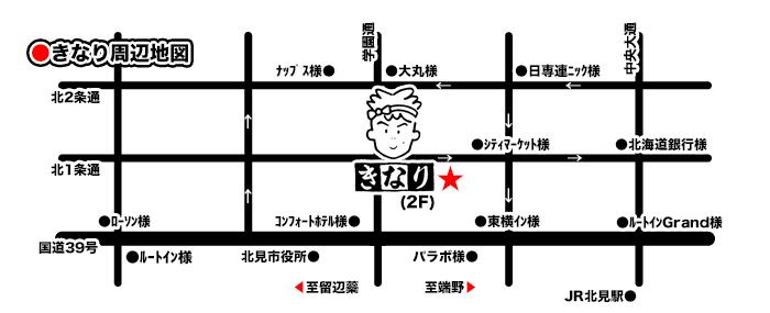 【北海道北見市|きなり食堂|昼食・夕食・喫茶|オリジナル絵本も大好評・おなかがすいたら、とにかくどうぞ】周辺地図