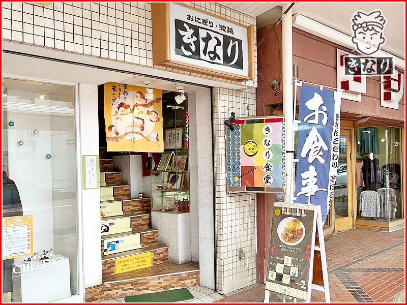 【北海道北見市|きなり食堂|昼食・夕食・喫茶|オリジナル絵本も大好評・おなかがすいたら、とにかくどうぞ】Top