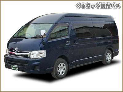 【北海道訓子府町 くるねっぷ観光バス 山田産業 大型バス・中型バス・小型バス・ハイエース・ハイヤー 団体・観光貸切バスのことなら】車両紹介/小型バス