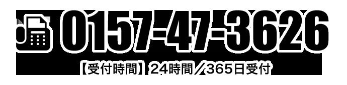 【北海道訓子府町 くるねっぷ観光バス 山田産業 大型バス・中型バス・小型バス・ハイエース・ハイヤー 団体・観光貸切バスのことなら】FAX番号