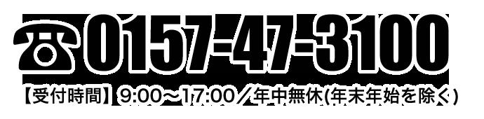 【北海道訓子府町 くるねっぷ観光バス 山田産業 大型バス・中型バス・小型バス・ハイエース・ハイヤー 団体・観光貸切バスのことなら】電話番号