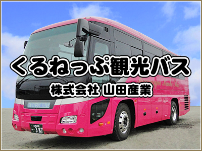 【北海道訓子府町 くるねっぷ観光バス 山田産業 大型バス・中型バス・小型バス・ハイエース・ハイヤー 団体・観光貸切バスのことなら】Top