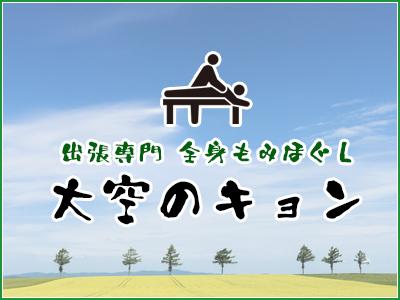 大空のキョン【出張専門 全身もみほぐし】
