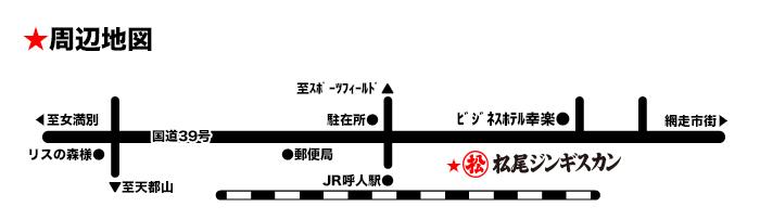 【松尾ジンギスカン呼人支店|北海道網走市|道東唯一の松尾ジンギスカン専門店】地図
