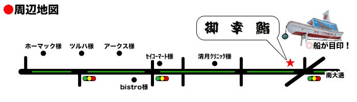 【北海道北見市 御幸鮨 宴会処・鮨】周辺地図
