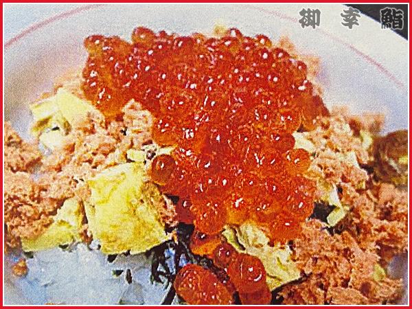 【北海道北見市 御幸鮨 宴会処・鮨】鮭イクラ丼