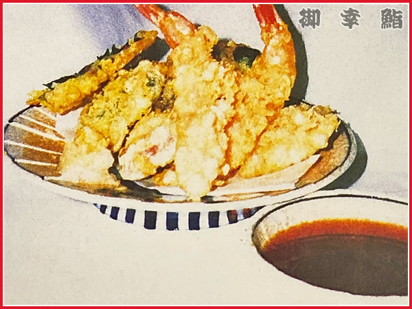 【北海道北見市 御幸鮨 宴会処・鮨】天ぷら盛り合わせ
