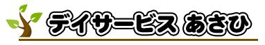【北海道北見市 株式会社ウェルグ 介護支援もあ デイサービスあさひ 北海道知事指定 訪問看護・訪問介護・居宅介護・通所介護・介護予防通所介護 総合的な在宅支援】デイサービス あさひ