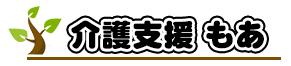 【北海道北見市 株式会社ウェルグ 介護支援もあ デイサービスあさひ 北海道知事指定 訪問看護・訪問介護・居宅介護・通所介護・介護予防通所介護 総合的な在宅支援】訪問看護 もあ