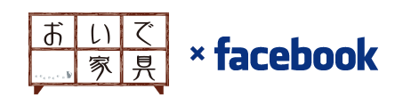 【北海道網走郡美幌町|おいで家具|オリジナル家具・雑貨・販売・製作・リメイク】Facebook