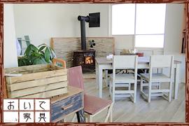 【北海道網走郡美幌町|おいで家具|オリジナル家具・雑貨・販売・製作・リメイク】店内