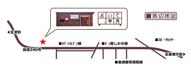 【北海道網走郡美幌町|おいで家具|オリジナル家具・雑貨・販売・製作・リメイク】周辺地図