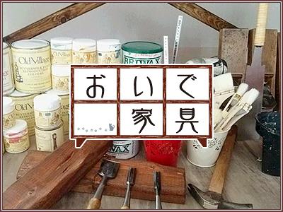 【北海道網走郡美幌町|おいで家具|オリジナル家具・雑貨・販売・製作・リメイク】Top