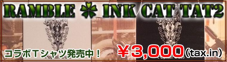 【北見のアメリカンバー RAMBLE ~ランブル~|飲み屋|ハーレー|予約|大人数】RAMBLE × INK CAT TAT2 コラボTシャツ発売中!