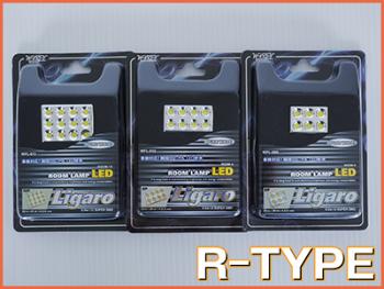 【北海道北見市|R-TYPE(アールタイプ)|自動車、整備、車検、中古車、販売、カー用品、中古部品、自動車保険】LEDバルブ