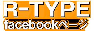 【北海道北見市 R-TYPE(アールタイプ) 自動車、整備、車検、中古車、販売、カー用品、中古部品、自動車保険】facebookページ