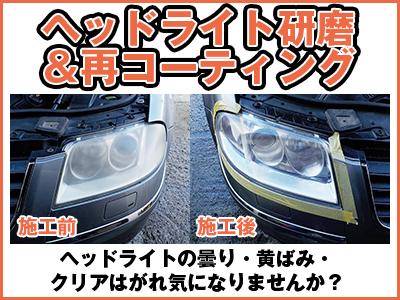 【北海道北見市 R-TYPE(アールタイプ) 自動車、整備、車検、中古車、販売、カー用品、中古部品、自動車保険】ヘッドライトクリーニング