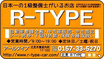 【北海道北見市 R-TYPE(アールタイプ) 自動車、整備、車検、中古車、販売、カー用品、中古部品、自動車保険】