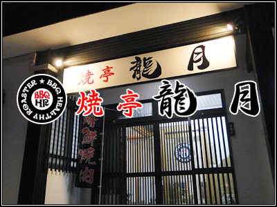 焼亭 龍月【無煙無臭・海鮮焼肉】