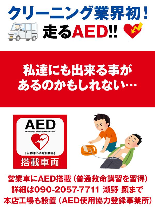 【北海道北見市|瀬野ドライクリーニング|クリーニング、染み抜き、寝具、カーテン、ブーケチェーン】AED