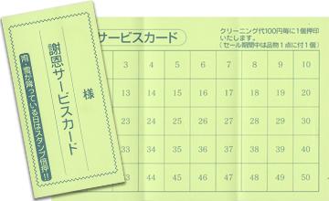 【北海道北見市|瀬野ドライクリーニング|クリーニング、染み抜き、寝具、カーテン、ブーケチェーン】これはお得!サービスカード