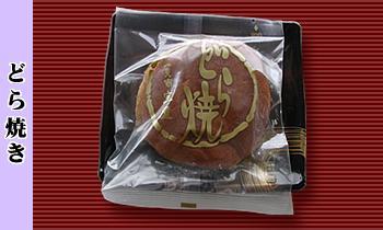 【北海道北見市 銘菓処 宝屋 大福・のしもち・串だんご・銘菓・どら焼き・カステラ】どら焼き