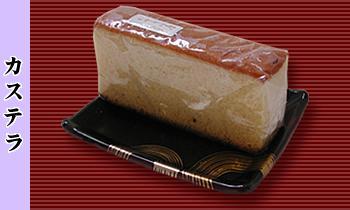【北海道北見市 銘菓処 宝屋 大福・のしもち・串だんご・銘菓・どら焼き・カステラ】カステラ