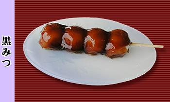 【北海道北見市 銘菓処 宝屋 大福・のしもち・串だんご・銘菓・どら焼き・カステラ】串だんご・黒みつ