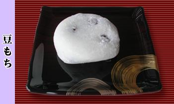 【北海道北見市 銘菓処 宝屋 大福・のしもち・串だんご・銘菓・どら焼き・カステラ】大福もち・豆もち