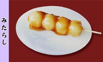【北海道北見市 銘菓処 宝屋 大福・のしもち・串だんご・銘菓・どら焼き・カステラ】串だんご・みたらし