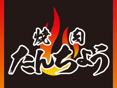 【北海道常呂郡訓子府町|焼肉たんちょう|焼肉・海鮮・オードブル|各種宴会・人数ご予算で承ります】Top