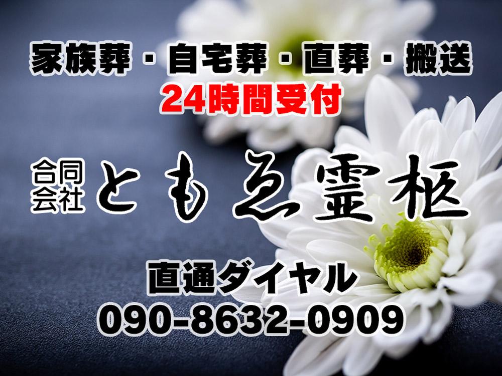 【北海道北見市|ともゑ霊柩|家族葬・自宅葬・直葬・遺品整理|24時間対応・全道どこでも・ご遺体搬送】TOP