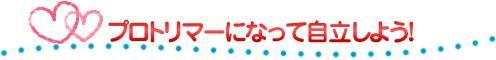 【トリマーさんになりませんか?北海道北見市の「愛犬トリミングスクール」|ペット|美容室|日本ペット美容協会の認定校】プロトリマーになって自立しよう!