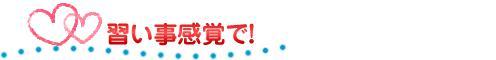 【トリマーさんになりませんか?北海道北見市の「愛犬トリミングスクール」|ペット|美容室|日本ペット美容協会の認定校】習い事感覚でトリミングを学ぼう
