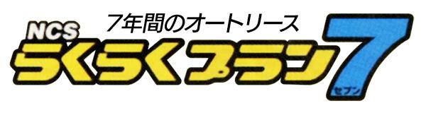 NCSらくらくプラン7(セブン)