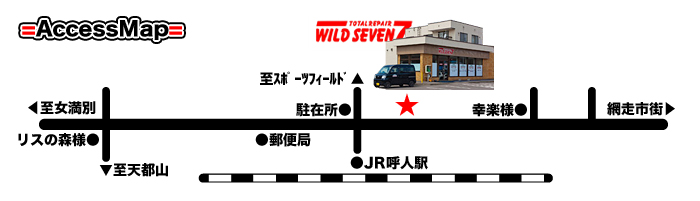 【網走/トータルリペア・ワイルドセブン】Map