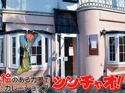 絵のあるカフェ カレーショップ「シンチャオ!」