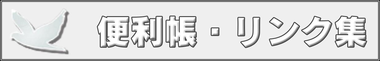 便利帳・リンク集