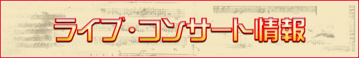 ライブ・コンサート情報