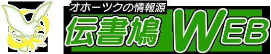 【オホーツクの情報源/伝書鳩WEB】